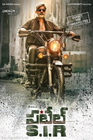 فيلم Patel SIR 2017 مترجم اون لاين
