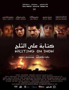فيلم كتابة على الثلج