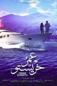 فيلم عمر خريستو