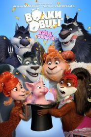 فيلم Sheep and Wolves: Pig Deal