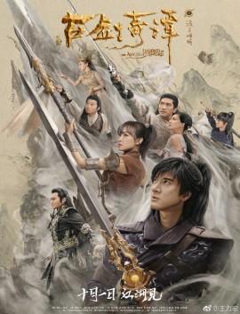 فيلم Legend of the Ancient Sword 2018 مترجم اون لاين