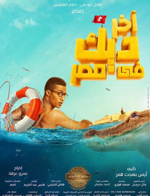 فيلم اخر ديك فى مصر 2017 اون لاين