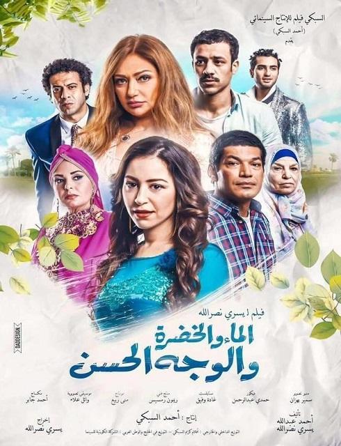 فيلم الماء والخضرة والوجه الحسن 2016 كامل