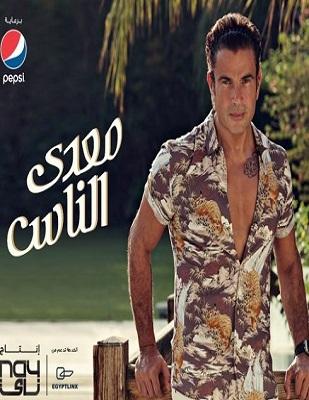 البوم معدي الناس عمرو دياب 2017 كامل اون لاين