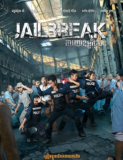 فيلم Jailbreak 2017 مترجم اون لاين