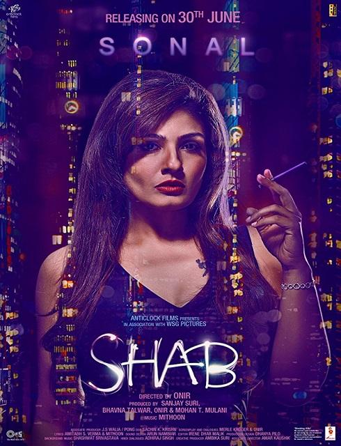 فيلم Shab 2017 مترجم اون لاين