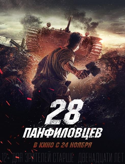فيلم Panfilovs 28 Men 2016 HD مترجم اون لاين