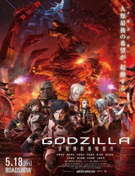 فيلم Godzilla City on the Edge of Battle 2018 مترجم اون لاين