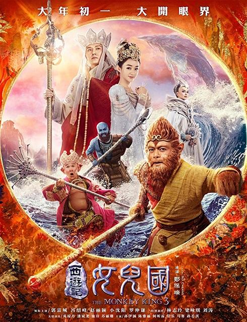 فيلم The Monkey King 3 2018 مترجم اون لاين