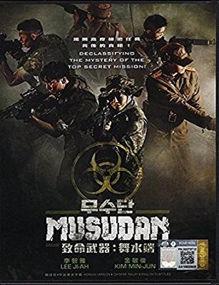 فيلم Musudan 2016 مترجم HD اون لاين