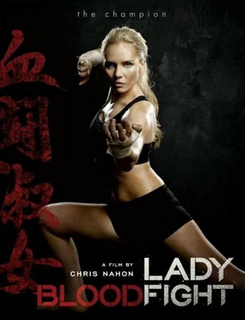 مشاهدة فيلم LADY BLOODFIGHT 2016 HD مترجم اون لاين