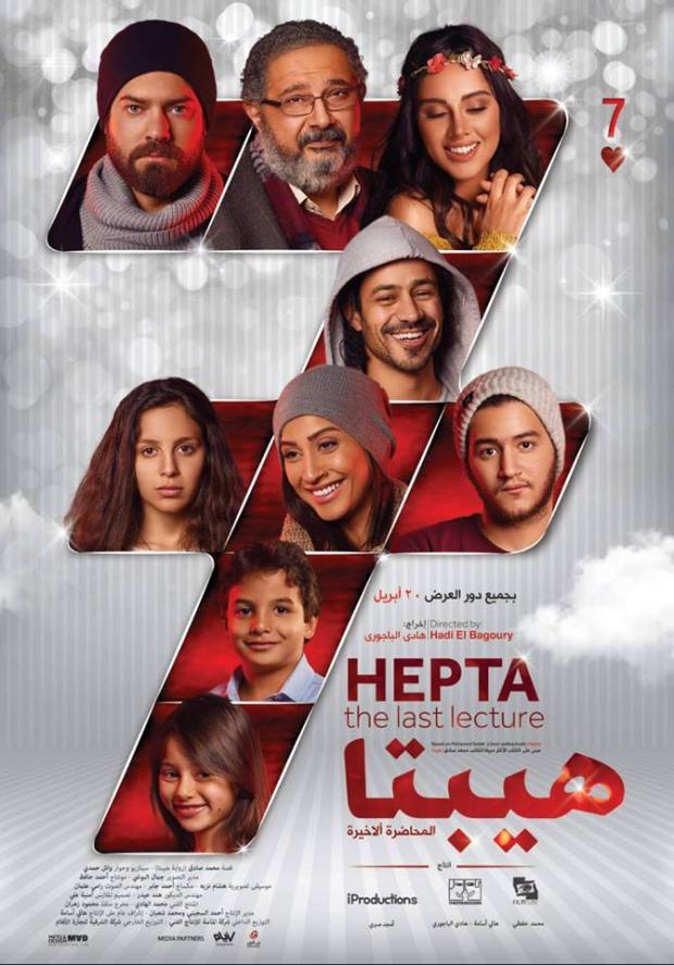 فيلم هيبتا 2016 HD اون لاين