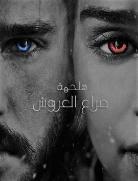 فيلم Game of Thrones The Movie 2018 مترجم اون لاين