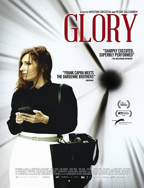 فيلم Glory 2016 مترجم اون لاين