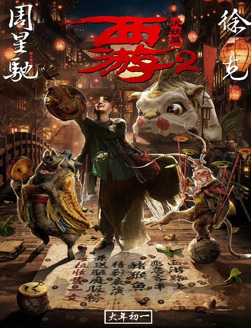 فيلم Journey to the West The Demons Strike Back 2017 مترجم