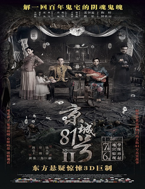 فيلم The House That Never Dies II 2017 مترجم اون لاين