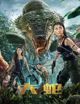 فيلم Snake 2018 مترجم اون لاين