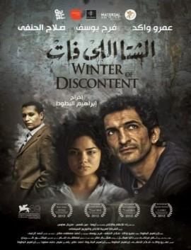 فيلم الشتا اللي فات 2013 اون لاين