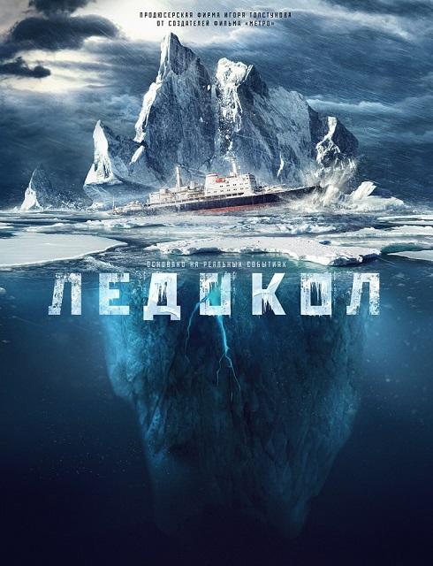 فيلم The Icebreaker 2016 مترجم HD اون لاين