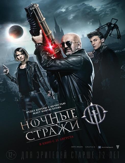 فيلم Nochnye strazhi 2016 مترجم HD اون لاين