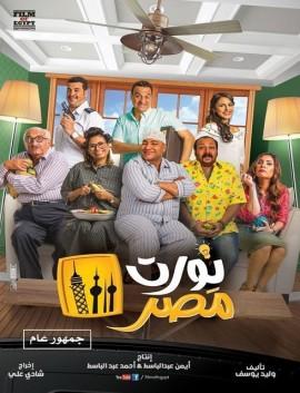 فيلم نورت مصر كامل اون لاين