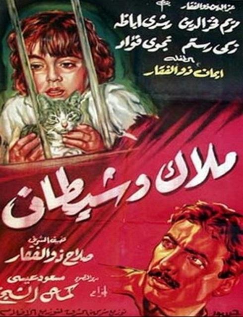 فيلم ملاك وشيطان 1960 اون لاين
