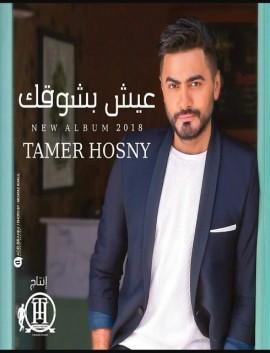 البوم تامر حسني عيش بشوقك 2018 كامل