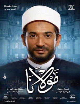 فيلم مولانا 2017 HD كامل اون لاين