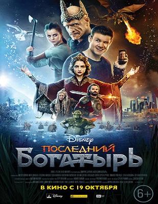 فيلم Posledniy bogatyr 2017 مترجم اون لاين