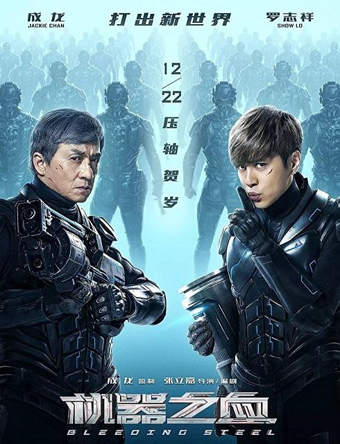 فيلم الاكشن Bleeding Steel 2017 مترجم اون لاين