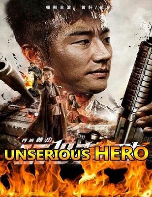 فيلم Unserious Hero 2018 مترجم اون لاين