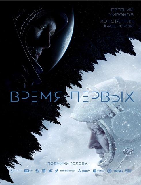 فيلم Spacewalk 2017 مترجم اون لاين