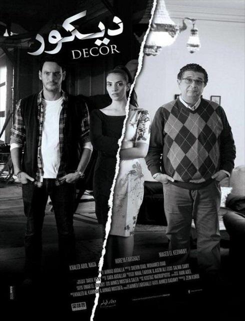 فيلم ديكور 2014 اون لاين