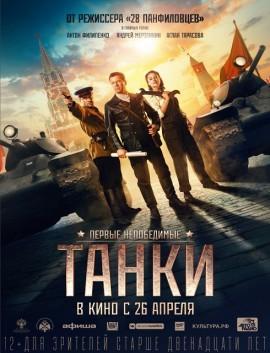 فيلم Tanki 2018 مترجم اون لاين