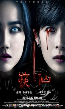 فيلم The Curse of Chopsticks 2016 مترجم