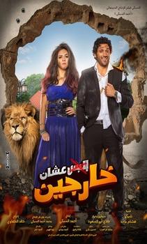 مشاهدة فيلم البس عشان خارجين 2016 HD كامل
