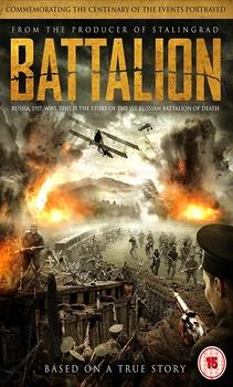 مشاهدة فيلم Battalion 2015 HD مترجم اون لاين