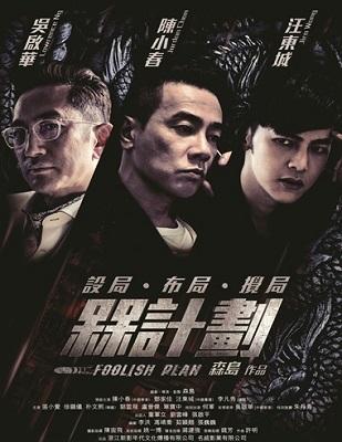 فيلم Foolish Plan 2016 مترجم اون لاين