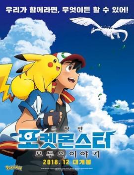 فيلم Pokemon the Movie The Power of Us 2018 مترجم اون لاين