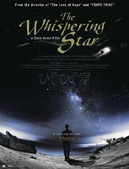 فيلم The Whispering Star 2015 مترجم اون لاين