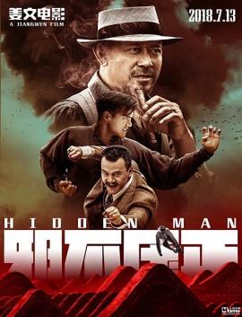 فيلم Hidden Man 2018 مترجم