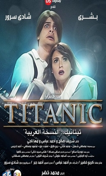 فيلم تيتانيك النسخة العربية HD اون لاين