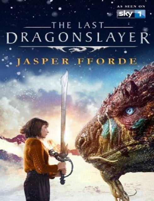 فيلم The Last Dragonslayer 2016 مترجم اون لاين