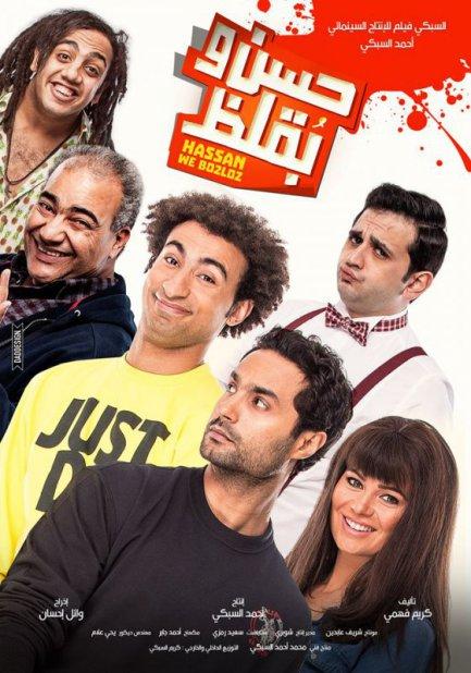 فيلم حسن و بقلظ اون لاين مشاهدة مباشرة