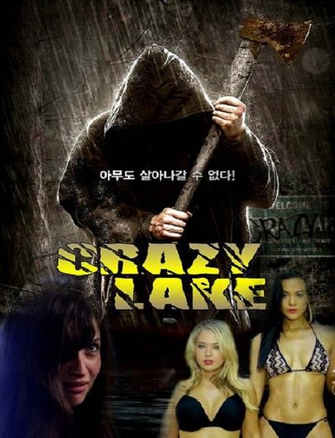 فيلم Crazy Lake 2016 مترجم اون لاين
