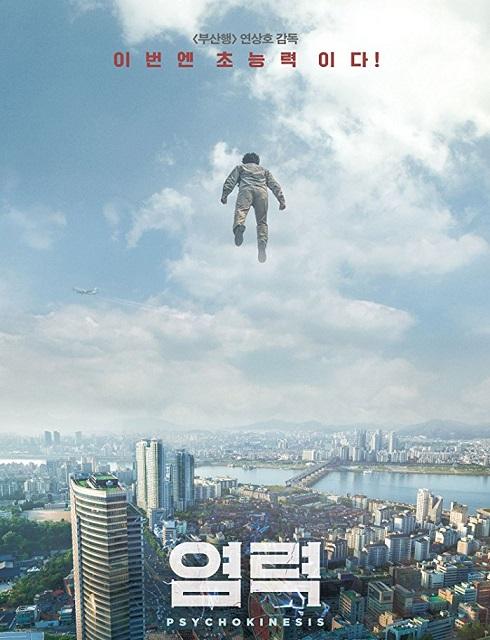 فيلم Psychokinesis 2018 مترجم اون لاين