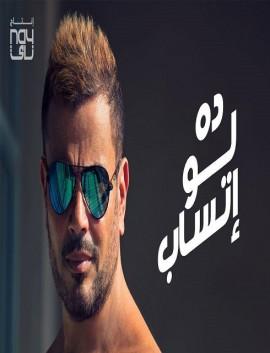 اغنية عمرو دياب ده لو اتساب 2018 كاملة اون لاين