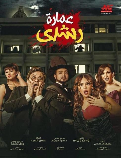 فيلم عمارة رشدي 2017 اون لاين كامل