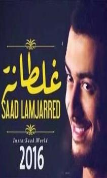 كليب سعد لمجرد غلطانة 2016 اون لاين