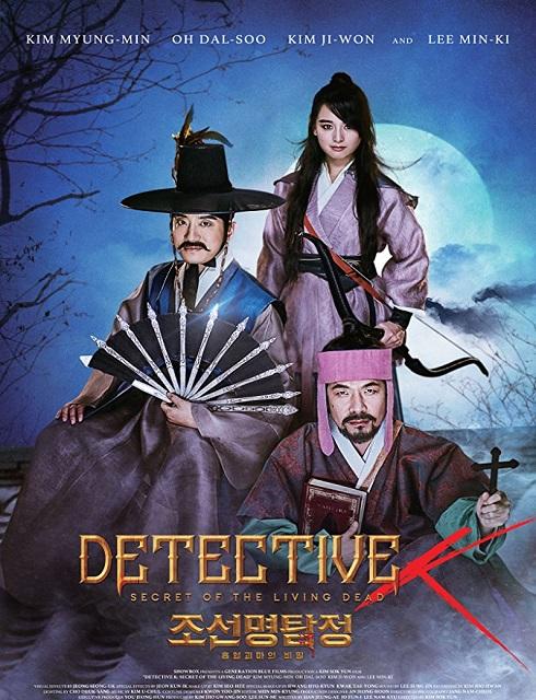 فيلم Detective K Secret of the Living Dead 2018 مترجم